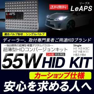 LEAPS HID キット 55W超薄型バラスト シングルバルブ HIDフルキット  H11 30プリウスに