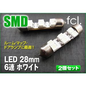 fcl LED バルブ 28mm 6連 ホワイト2個セット|imaxsecond