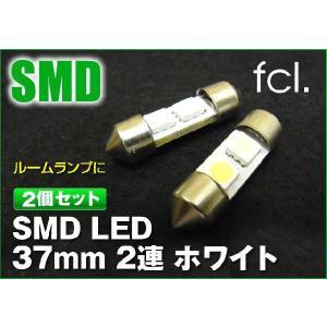 fcl LED バルブ SMDLED 37mm 2連 ホワイト 2個セット|imaxsecond