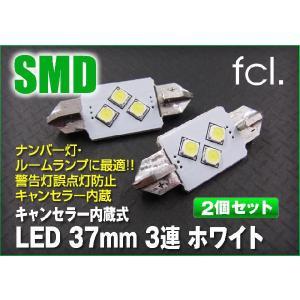 fcl LED バルブ キャンセラー内蔵式LED 37mm 3連 ホワイト2個セット|imaxsecond