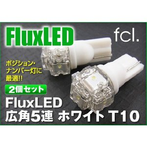 fcl LED バルブ FluxLED 広角5連 ホワイト T10 2個セット|imaxsecond