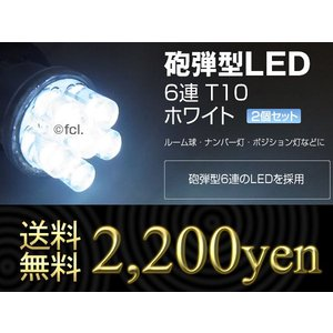 fcl LED バルブ 砲弾型LED 6連 ホワイト T10 2個セット LEDバルブ|imaxsecond