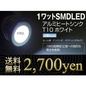 fcl LED バルブ 1ワットSMDLED アルミヒートシンク ホワイト T10 2個セット|imaxsecond