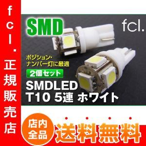 fcl LED バルブ SMDLED 5連 ホワイト T10 2個セット|imaxsecond