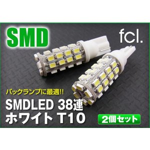 fcl LED SMDLED 38連 ホワイト T10 2個セット|imaxsecond