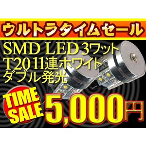 fcl LED バルブ SMD+FluxLED 3ワット11連 ホワイトT20 2個セット|imaxsecond