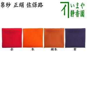 茶道具 帛紗 佐保路 正絹 無地 さび朱又は紫又は朱又は赤|imaya-storo