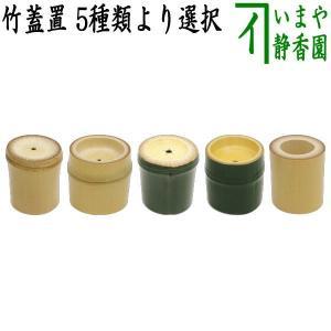「茶器/茶道具 蓋置き」 竹蓋置  青竹 炉用又は風炉用|imaya-storo
