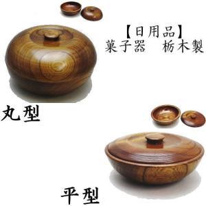 日用品 雑貨 菓子器 丸型又は平型 栃 木製|imaya-storo