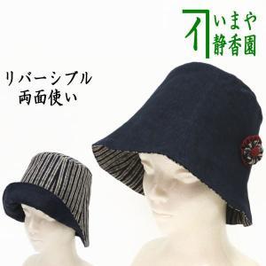 日用品 雑貨 帽子 リバーシブル帽子 紺 鎌谷辰美作 日本製 imaya-storo