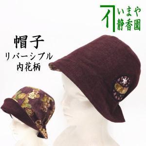「日用品/雑貨 帽子」 ゴム付帽子 A牡丹 Bのぞきふくろう 久留米織 耽美 鎌谷辰美作 日本製 imaya-storo