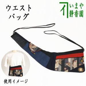 日用品 雑貨 ウエストバッグ ショルダーバッグ 自在バッグ 2Way 耽美 鎌谷辰美作 日本製 ウエストバック・ショルダーバック imaya-storo