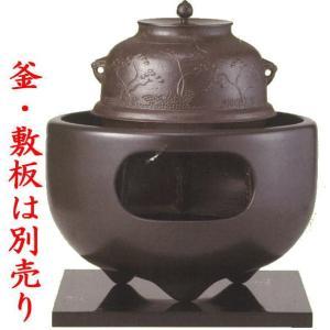 茶道具 土風炉 紅鉢用 瓶掛用 眉風炉 黒 乳足 約尺O 蒲池窯|imaya-storo