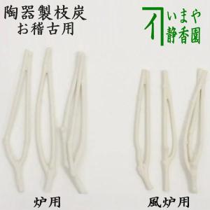 茶道具 炭 燃えない枝炭 陶製 表用 三ツ又 二ツ又入計3本 表千家用 定番|imaya-storo