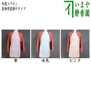 「茶道具 和装エプロン」 着物用前掛タイプ 3色より選択|imaya-storo