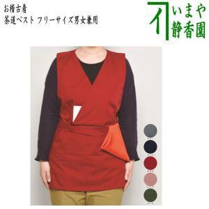 「茶器/茶道具 御稽古着」 茶道ベスト フリーサイズ 赤色又は灰色または黒色|imaya-storo
