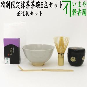 茶道具 茶道具セット 特別限定抹茶茶碗6点セット ギフト抹茶茶碗セット|imaya-storo