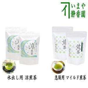 日本茶 緑茶 ティーバッグ お試しセット 水出し用ティーバッグ 涼煎茶又は急須用ティーバッグ マイルド煎茶 各2袋セット 上林春松本店製|imaya-storo