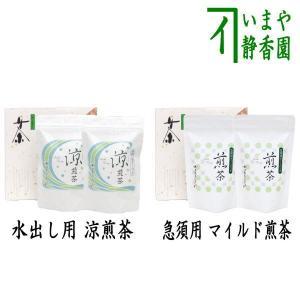 日本茶 緑茶 ギフトセット ティーバッグ 1箱2袋入り 水出し用 涼煎茶又は急須用 マイルド煎茶 上林春松本店製|imaya-storo