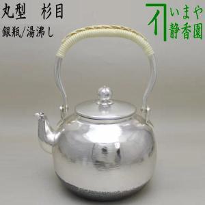 「茶器/茶道具 銀瓶」 丸型スギ目 900ml. |imaya-storo