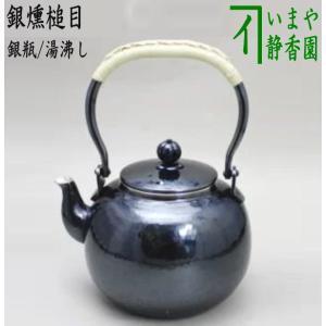 「茶器/茶道具 銀瓶」 銀燻 槌目 900ml.|imaya-storo