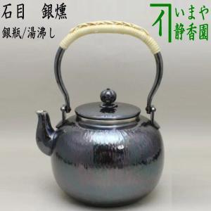 「茶器/茶道具 銀瓶」 銀燻 石目 900ml.|imaya-storo