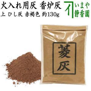 茶道具 灰道具 茶道灰 上 ひし灰 赤褐色 約250g 箱入 火入れ用灰 香炉灰|imaya-storo