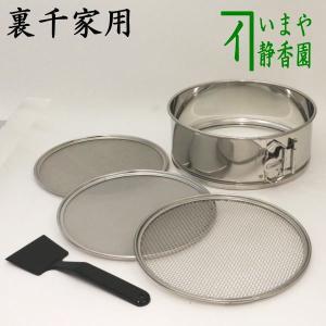 茶道具 灰道具 茶道灰 灰篩 網三枚組 ステンレス製|imaya-storo