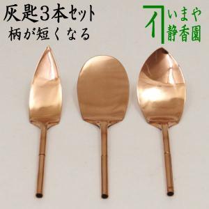 茶道具 灰道具 磨灰匙セット 三本組 柄が短くなります。 imaya-storo