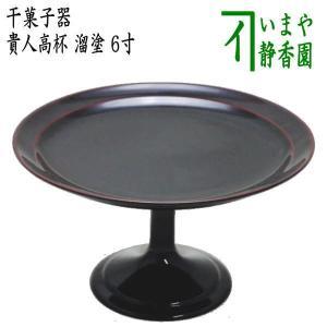 「茶器/茶道具 菓子器」 干菓子器 高杯菓子器 溜塗り|imaya-storo