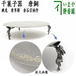 茶道具 菓子器 干菓子器  唐銅 跳兎 兎脚 8.5寸 銀色 金谷宗林作|imaya-storo