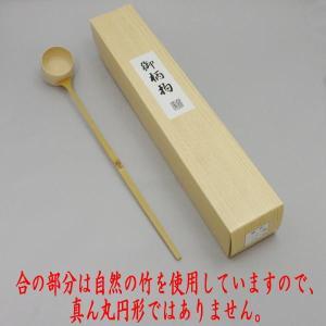 茶道具 柄杓 炉用又は風炉用又は兼用 宗篤作の柄杓 箱入|imaya-storo