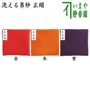 茶道具 帛紗 洗える帛紗 無地 正絹 紫又は朱又は赤|imaya-storo