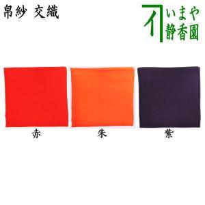 「茶道具 帛紗」 無地 交織 赤又は朱又は紫|imaya-storo
