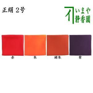 茶道具 帛紗 無地 正絹 2号 赤又は朱又はさび朱又は紫|imaya-storo