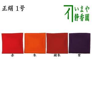 茶道具 帛紗 無地 正絹 1号 赤又は朱又はさび朱又は紫 服紗 袱紗 ふくさ 使帛紗 使い帛紗|imaya-storo