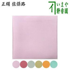 茶道具 帛紗 佐保路 正絹 無地 カラー 6色から選べる|imaya-storo