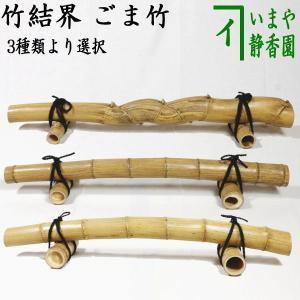 「茶器/茶道具 結界」 煤竹 結界 高4寸×約幅90cm|imaya-storo