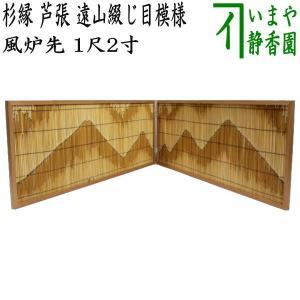 「茶器/茶道具 風炉先屏風」 桑縁 両面使い 雲砂子 裏面:利休梅緞子 高1尺5寸|imaya-storo