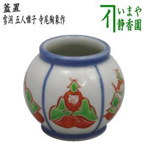 「茶器/茶道具 蓋置き」 雪洞 五人囃子 寺尾陶象作|imaya-storo