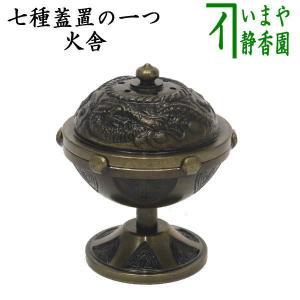 「茶器/茶道具 蓋置き」 唐銅 火舎/火屋(ほや) 大野芳光作|imaya-storo