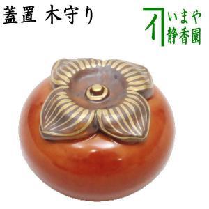 「茶器/茶道具 蓋置き」 柿(木守り) 高野昭阿弥作(和楽庵)|imaya-storo