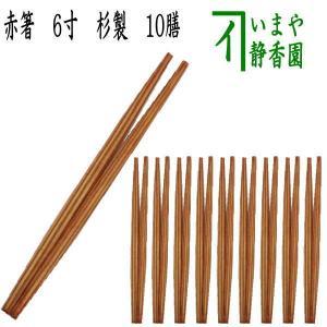 茶道具 懐石道具 会席道具 御箸 お箸 お茶席箸 赤箸 杉製 10膳入り  6寸|imaya-storo