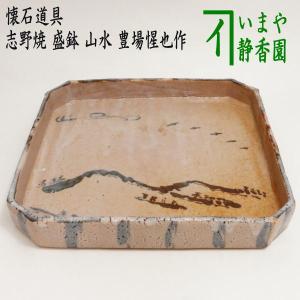茶道具 懐石道具 会席道具 菓子器 有田焼 盛鉢 八寸 山水の絵 imaya-storo