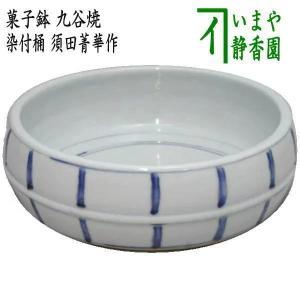 茶道具 懐石道具 会席道具 九谷焼き 染付桶 須田菁華作 菓子器 菓子鉢としても使えます imaya-storo