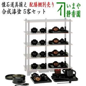 懐石道具 会席道具 懐石道具揃え 黒 合成漆塗り 5客組セット 樹脂製 imaya-storo