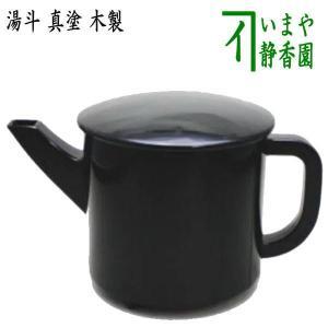 懐石道具 会席道具 湯斗 真塗り 木製 imaya-storo
