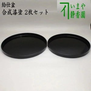 懐石道具 会席道具 給仕盆 通盆 合成漆塗り 1組 2枚セット imaya-storo