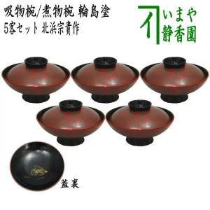 サイズ:約直13.7×蓋含:高8.1cm 素材:輪島塗り 木製 作者:北浜宗貴作 ---------...
