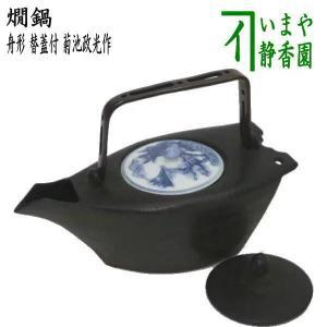 懐石道具 会席道具 燗鍋 かんなべ 銚子 舟形 替蓋付 菊池政光作|imaya-storo